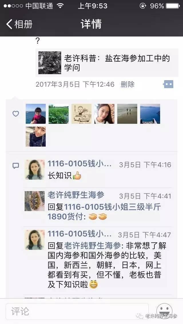 国外海参鉴别.jpg