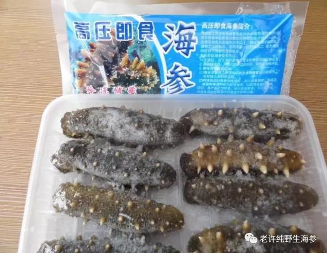 高压即食海参.png