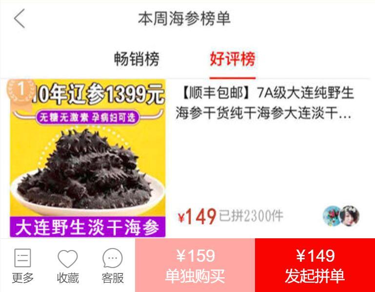 真实案例:辽宁参友1499元买了1斤纯淡干野生海参,到底靠谱不靠谱?