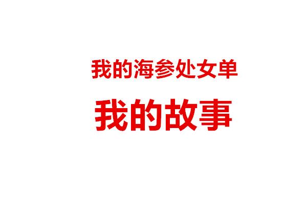 海参专业买手之老许处女单:市场价1000多的海参,直接干到370元/斤